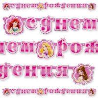 """Гирлянда """"С Днем Рождения"""" Принцессы 220 см"""