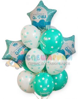 Букет из шаров С рождением Сыночка
