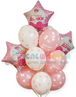 Букет из шаров С рождением Дочки