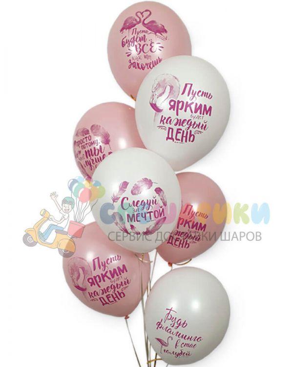 Шарики Фламинго с пожеланиями