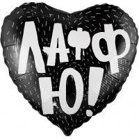 Сердце Лаффю (черное)