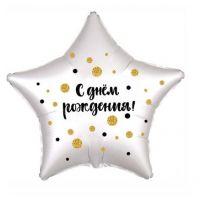 Звезда с Днем рождения (конфетти)