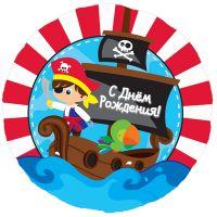 Круглый шар С Днем рождения (пират)