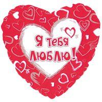 Сердце Я люблю тебя (рус)