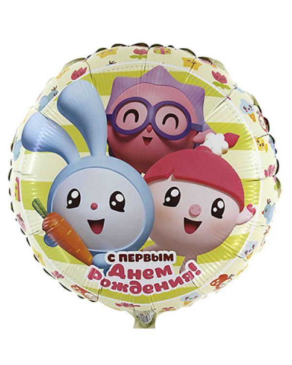 Круглый шар С Первым Днём Рождения Малышарики