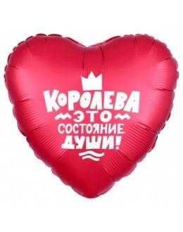 Сердце Королева