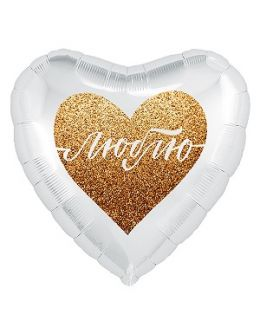 Сердце Люблю (глиттер)