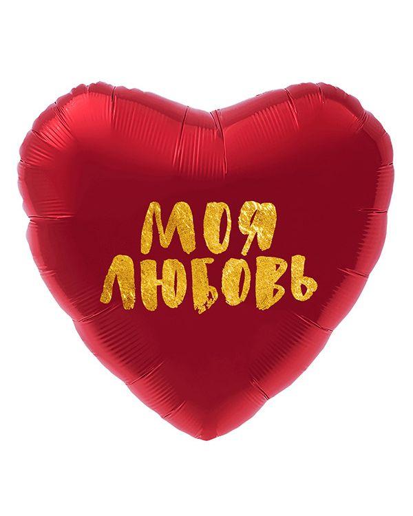 Сердце Моя Любовь