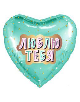 Сердце Люблю тебя (тиффани)