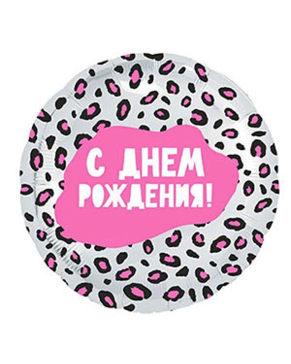 """Круг """"С ДР (леопардовый принт)"""""""