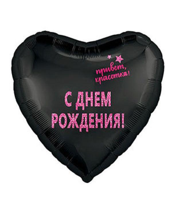 """Сердце """"С ДР, Красотка!"""" Черный"""