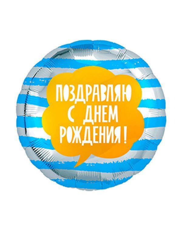"""Круг """"Поздравляю С ДР (полоски)"""""""