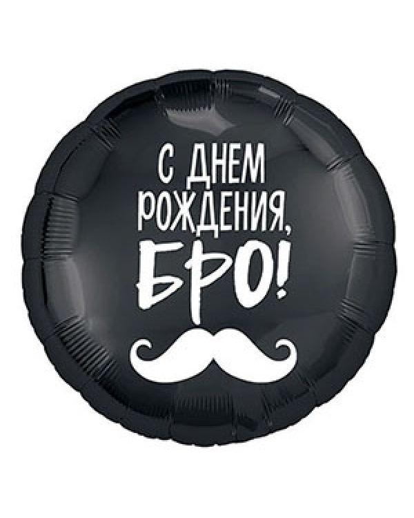 """Круг """"С Днем Рождения, Бро"""""""