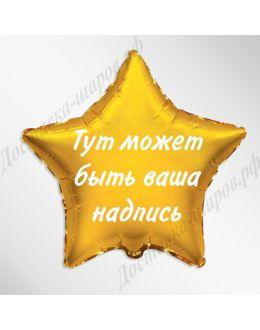 Звезда с надписью