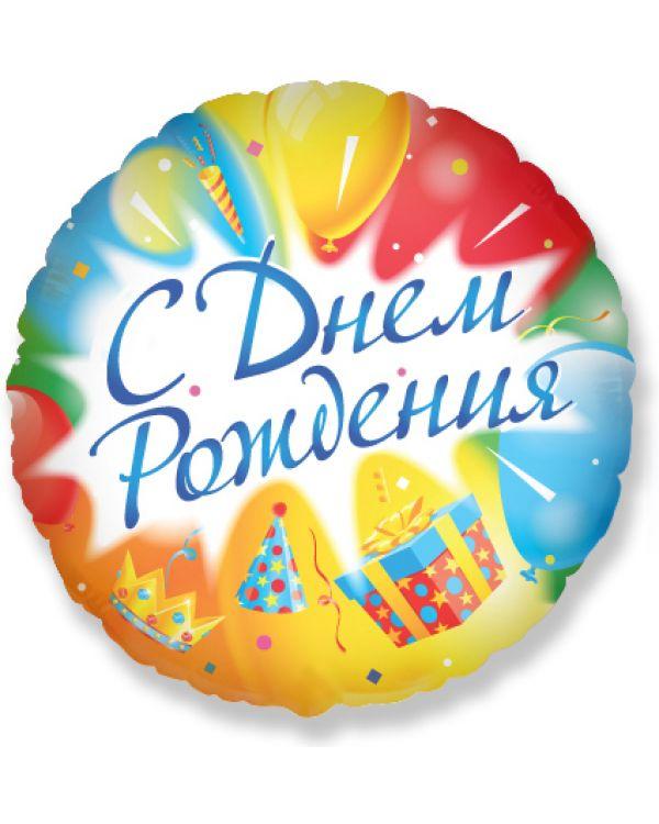С днем рождения (рус)