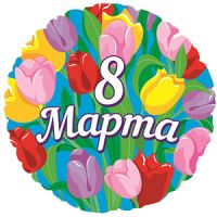 Круглый шар с 8 Марта с тюльпанами