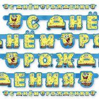 Гирлянда-буквы С Днем Рождения Губка Боб