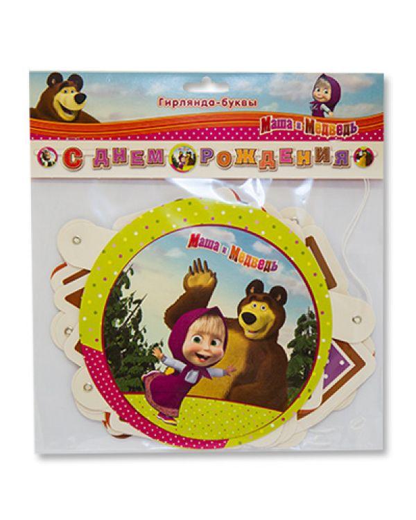 Гирлянда-буквы С ДР Маша и Медведь
