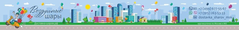 Доставка шаров в Москве